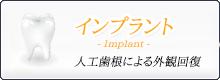 インプラント 人工歯根による外観回復