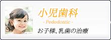 小児歯科 お子様、乳歯の治療