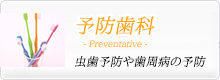 予防歯科 虫歯予防や歯周病の予防